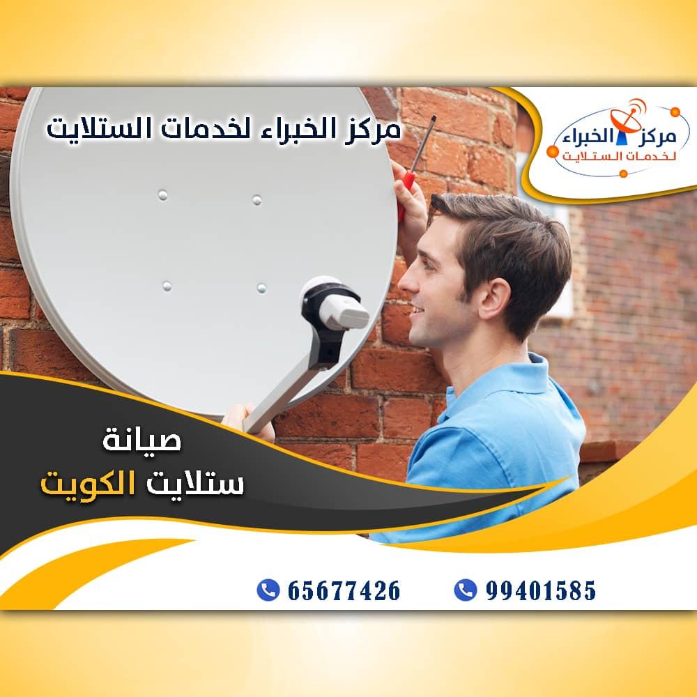 مركز خدمة ستلايت في الكويت Img-2037