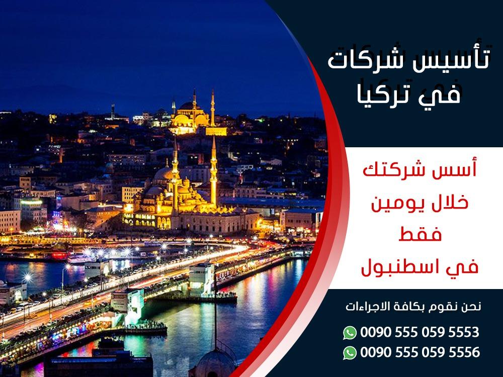 استثمار نجاح  في اسطنبول Img-2044