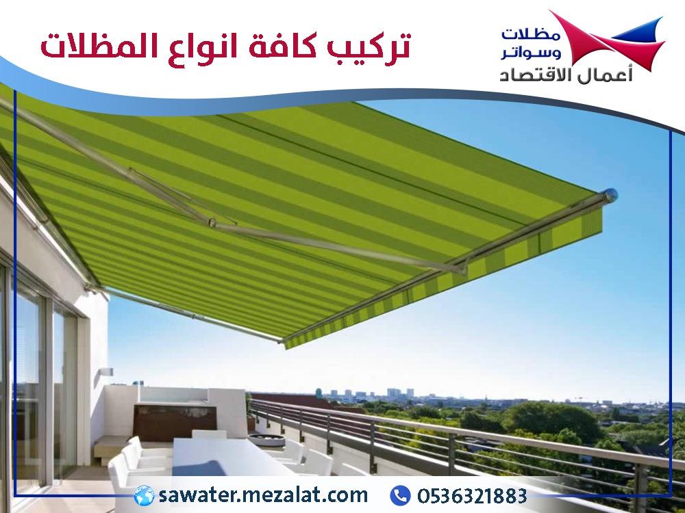 تصنيع و تركيب مظلات بكافة انواعها و الوانها في السعودية  Whatsa14