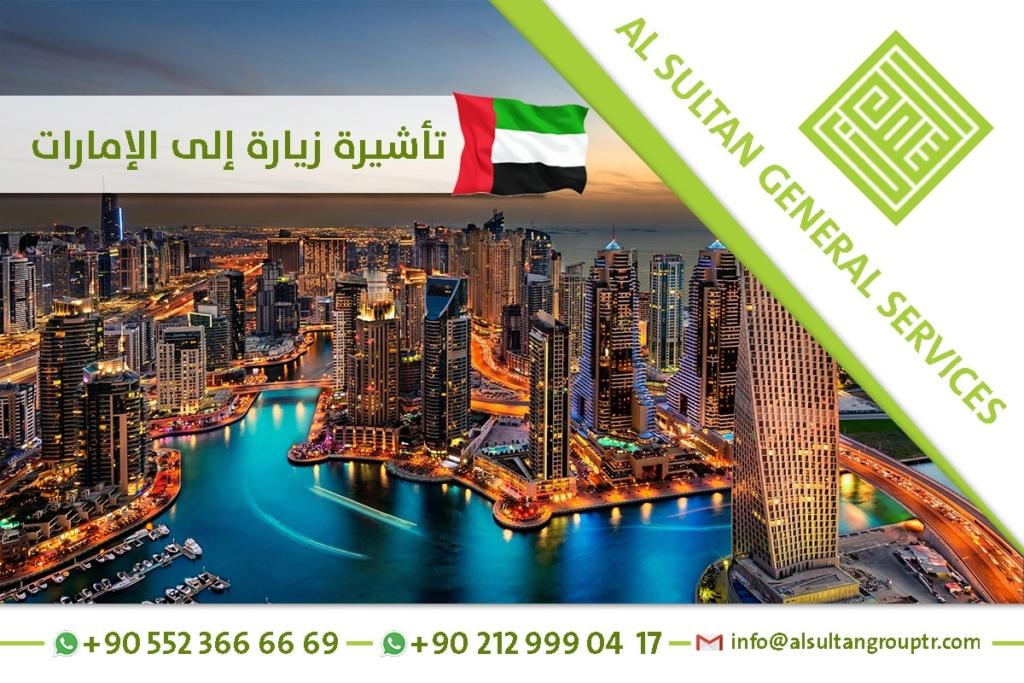 حصول على تأشيرة زيارة الى الإمارات Whatsa25