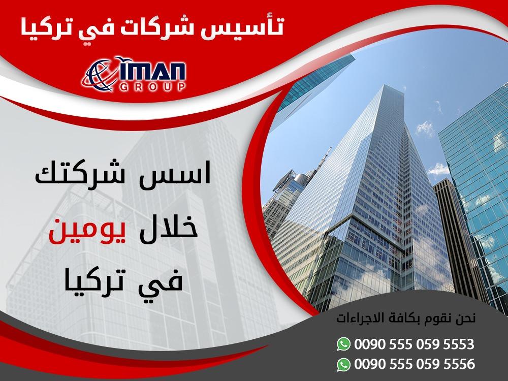 تأسيس شركة فردية في تركيا Whatsa35