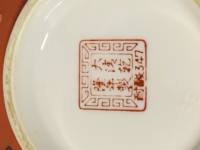 Chinese bowl, 20thC Qianlong Period Bowl_m10