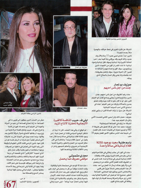 Bassemmoug with shirine mnessa  in nadine magazine in Cinema Bassem10