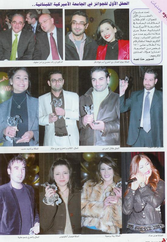 Bassemmoug in LAU (in aljaras magazine) Lau10