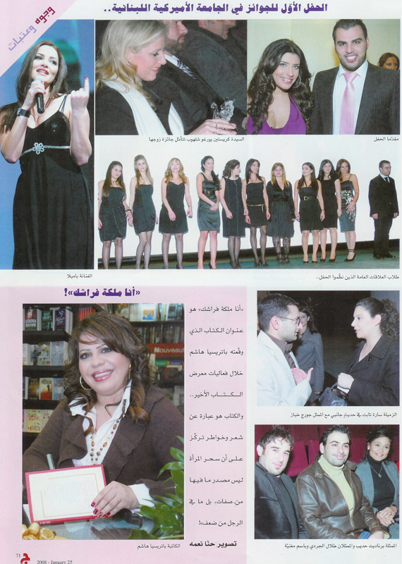 Bassemmoug in LAU (in aljaras magazine) Lau210