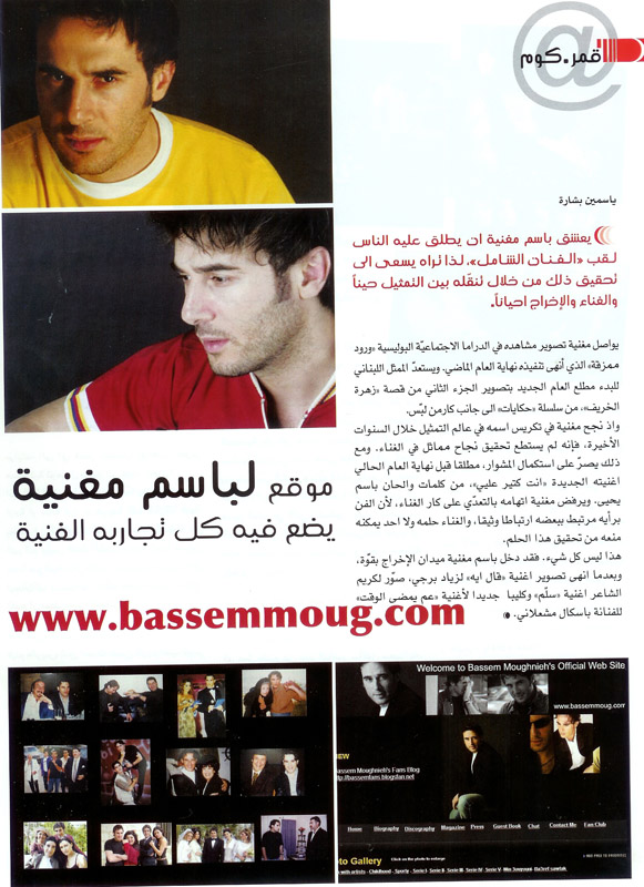 new news about bassem in kamar magazine from the website Web110