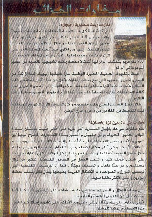 Les grottes d'Algérie  613