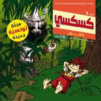 La Bande Dessinée en Algérie  - Page 2 Cousco10