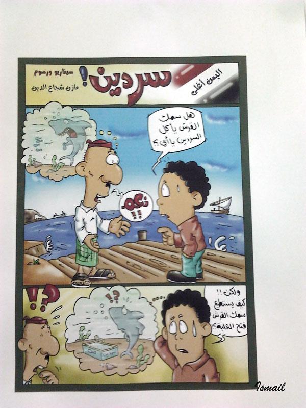 La Bande Dessinée en Algérie  - Page 3 Photo114
