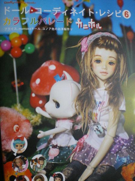 [Livre]Doll coordinate recipe / Dolly-style magazine. Imgp4110