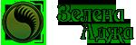 Зелена Аджа