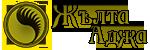 Жълта Аджа