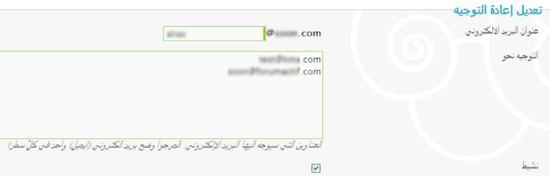 كيفية إنشاء بريد إلكتروني (إيميل) خاص بمنتداك. 310