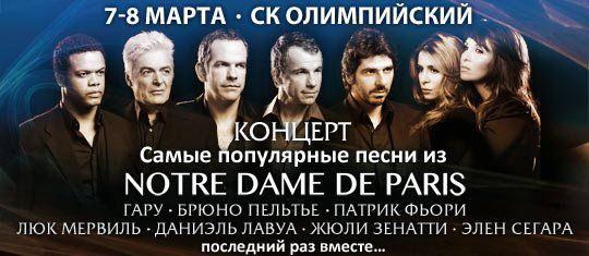 Les Plus Belles Chansons de Notre Dame de Paris - Le Concert  en Russie les 7 et 8 mars 2013 42671210