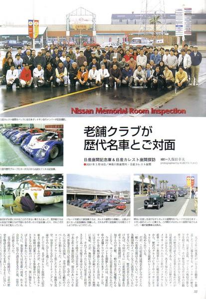 Zama - Musée Nissan - Nissan10