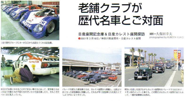 Zama - Musée Nissan - Nissan13