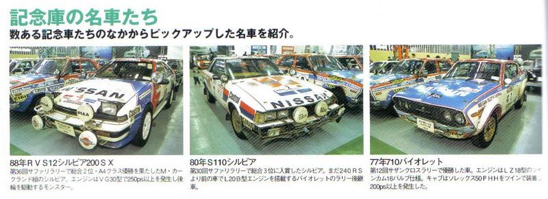 Zama - Musée Nissan - Nissan14