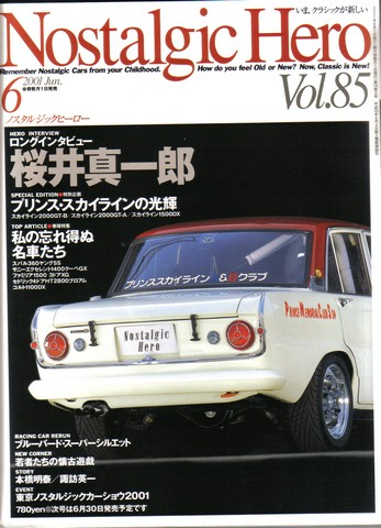 Zama - Musée Nissan - Nostal10