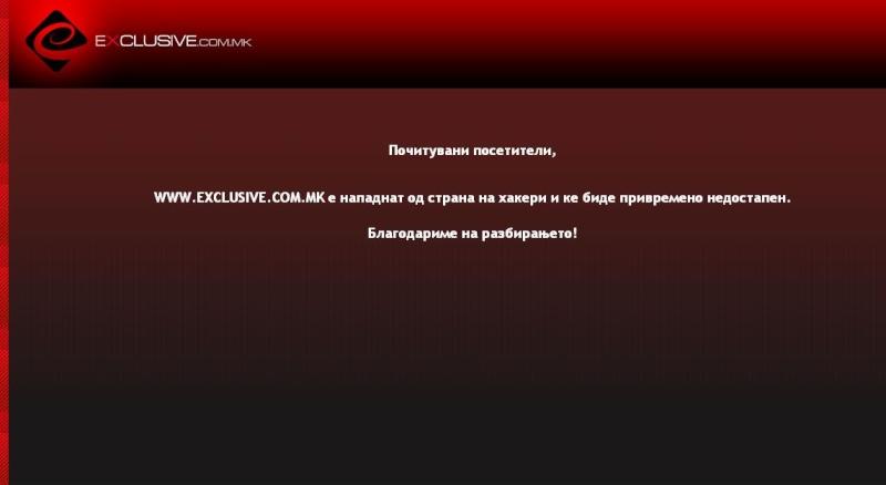 WWW.EXCLUSIVE.COM.MK е нападнат од страна на хакери Exclus10