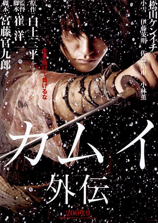 فيلم الاثارة اليابانى Kamui Gaiden مترجم DVDRip روابط مباشرة 76569010