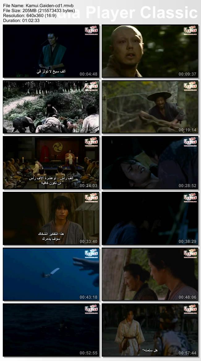 فيلم الاثارة اليابانى Kamui Gaiden مترجم DVDRip روابط مباشرة Kamui_10