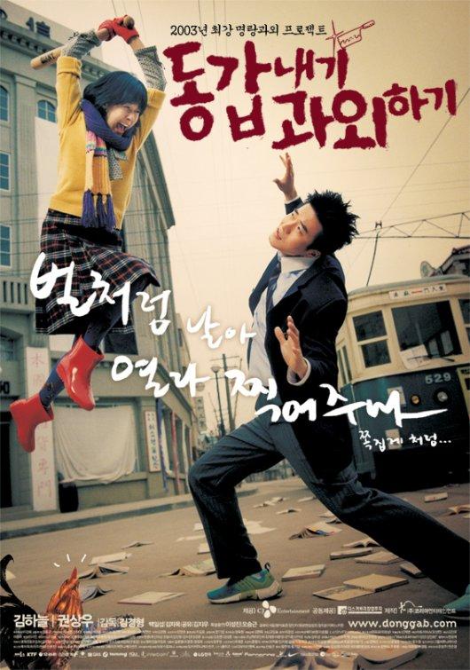 فيلم الكوميدى الرومنسى الكورى My Tutor Friend مترجم DvDRip روابط مباشرة  Mainrk10