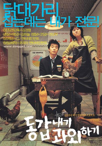 فيلم الكوميدى الرومنسى الكورى My Tutor Friend مترجم DvDRip روابط مباشرة  My_tut10