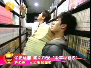 14 Feb '08 Peter in 'Manhua' Shop Manhua16