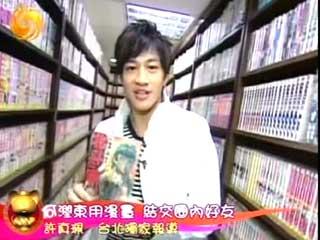 14 Feb '08 Peter in 'Manhua' Shop Manhua19