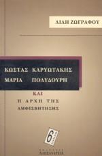 """Λιαντίνης: """"Κάθαρσις"""" - Καρυωτάκης Kariot11"""