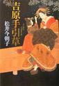 Matsui Kesako Matsui12