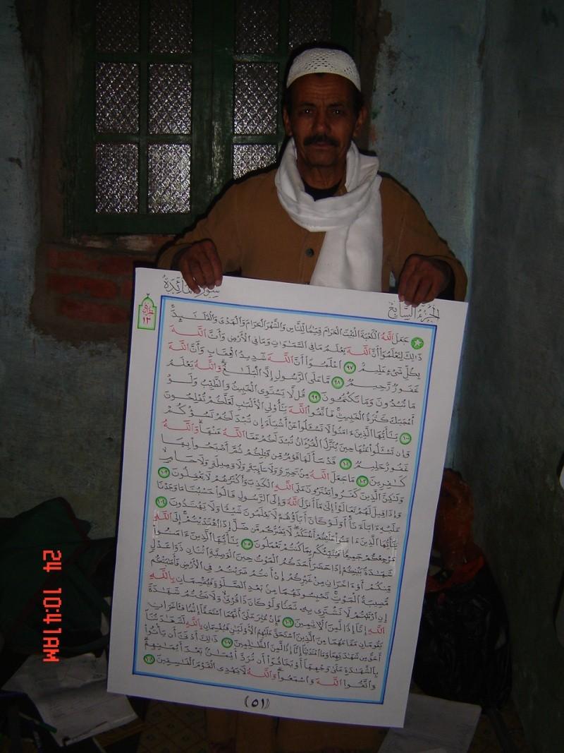 اكبر مصحف في العالم مكتوب بخط اليد Dsc01110