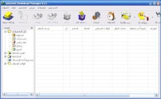برنامج انترنت دونلود مانجر المجاني 2012 internet download manager Idm61110