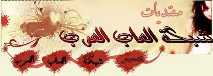 شبكة العاب العرب