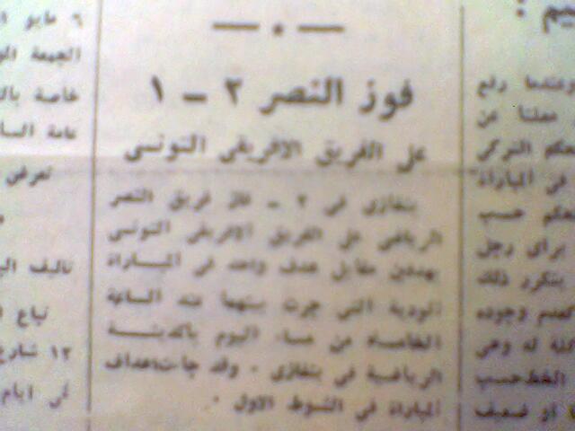 بمناسبة زيارة الأفريقى التونسى لليبيا .. الأفريقى فى بنغازى منذ 37 عاما F2289b10