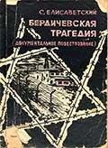 Бердичев: уточненные данные о Холокосте Titul_10