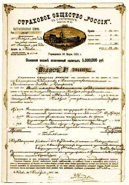 """Завод """"Прогресс"""" и прогрессанты P010"""
