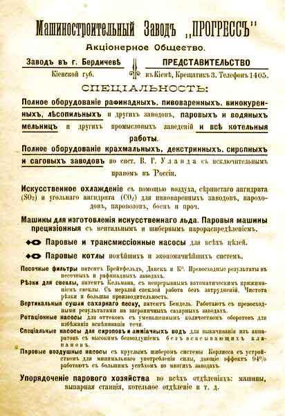 """Завод """"Прогресс"""" и прогрессанты T010"""