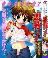 Shota ^-^ Shotac10