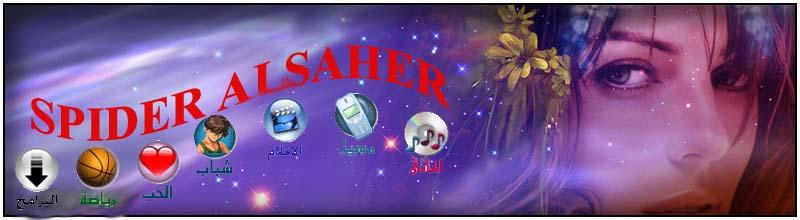 SPIDER ALSAHER