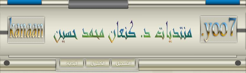 منتديات د.كنعان محمد حسين