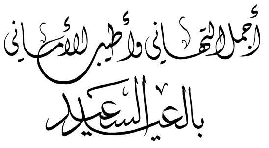عيدكم مبارك-AIDOKOM MOUBAREK Aid_mo10