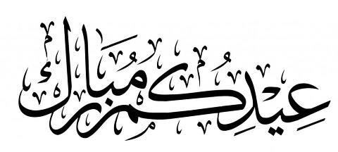 عيدكم مبارك-AIDOKOM MOUBAREK Saha_a10