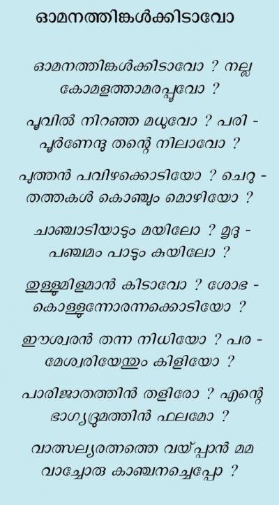 Ishtapetta Kavithakal / Pattukal Omana110