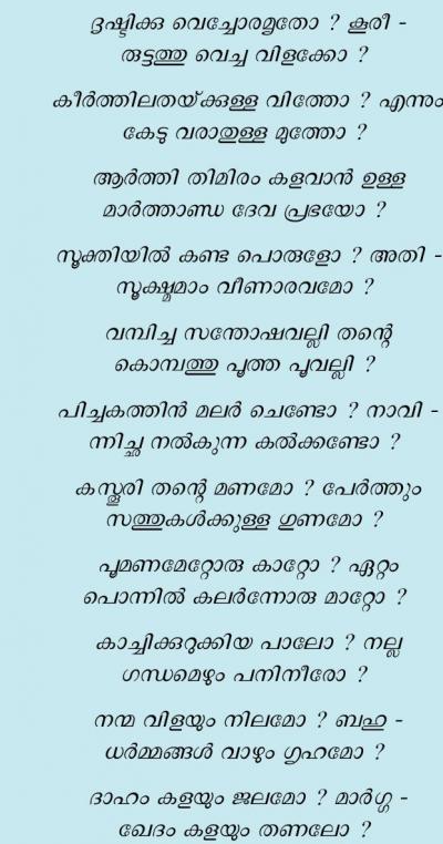 Ishtapetta Kavithakal / Pattukal Omana211
