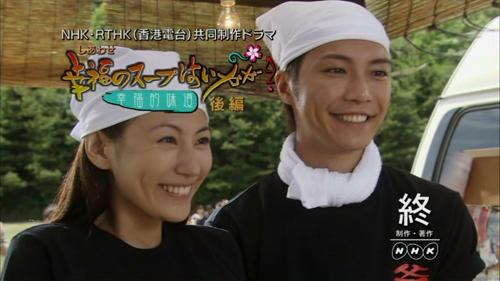 [ Projet J-Drama ] Shiawase no Suupu wa Ikaga ? Tasteo10