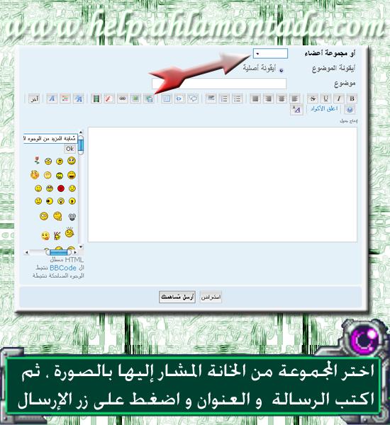 إدارة الرسائل الخاصة 1-010