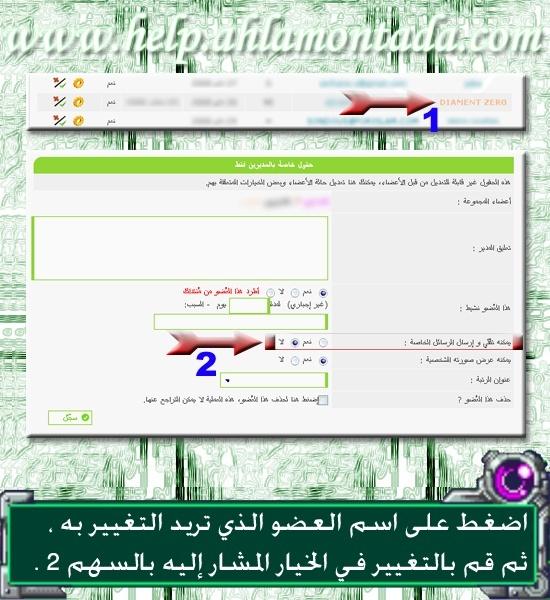 إدارة الرسائل الخاصة 1-310