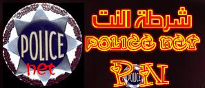 خدمــة اصحاب المنتــديات المجانــيه يرجى الدخــول Police14