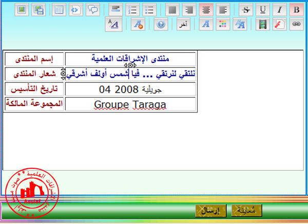 .:: هام للأعضاء ... تعلم كيفية إنشاء جدول في مساهماتك ::. 000610
